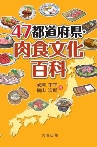 47都道府縣.肉食文化百科