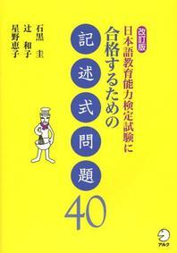 日本語敎育能力檢定試驗に合格するための記述式問題40