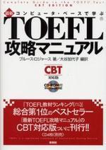 コンピュ―タ.ベ―スで學ぶ最新TOEFL攻略マニュアル CBT對應版