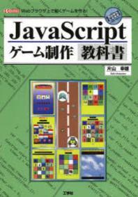 JAVASCRIPTゲ-ム制作敎科書 WEBブラウザ上で動くゲ-ムを作る!