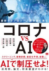コロナVS.AI 最新テクノロジ-で感染症に挑む