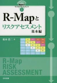 R-MAPとリスクアセスメント 基本編