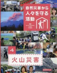 自然災害から人#を守る活動 4