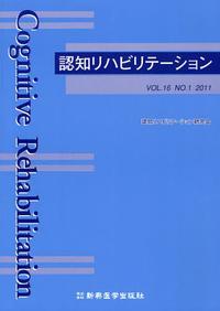 認知リハビリテ―ション VOL.16NO.1(2011)