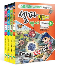 셀파 탐험대 역사 조선시대 1-4권 세트