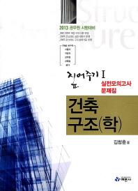 건축구조(학) 실전모의고사 문제집(2013 공무원 시험대비)