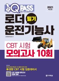 원큐패스 로더운전기능사 필기 CBT 시험 모의고사 10회(2021)