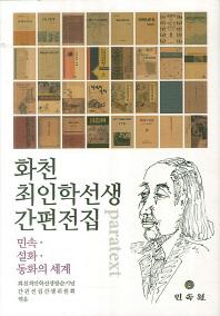 화천 최인학선생 간편전집
