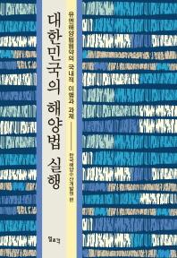 대한민국의 해양법 실행