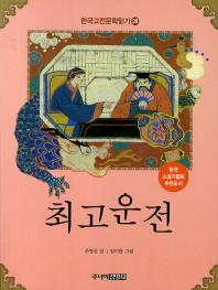 한국 고전문학 읽기. 28: 최고운전