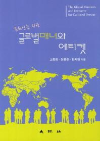 문화인을 위한 글로벌 매너와 에티켓