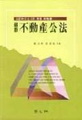부동산공법(공인중개사)