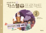 예수님을 만나는 가스펠 프로젝트 구약. 2: 하나님의 구출 계획(유치부)