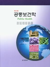 공중보건학
