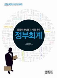 정부회계(2012)
