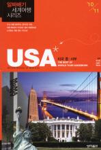 USA(미국 동 서부)(2010 2011)