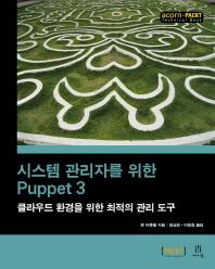 시스템 관리자를 위한 Puppet 3