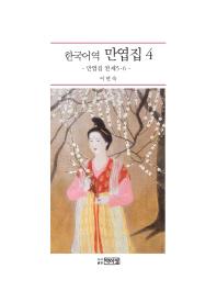 한국어역 만엽집. 4