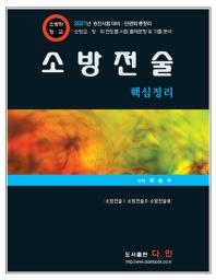 소방전술 핵심정리(2021)