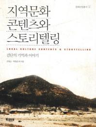 지역문화 콘텐츠와 스토리텔링