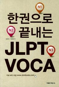 한 권으로 끝내는 JLPT VOCA