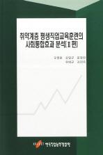 취약계층 평생직업교육훈련의 사회통합효과 분석(2편)