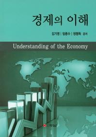 경제의 이해