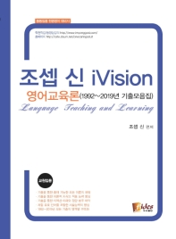 조셉신 iVision 영어교육론