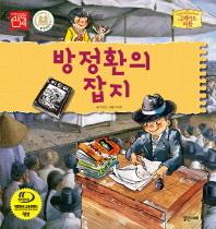 방정환의 잡지