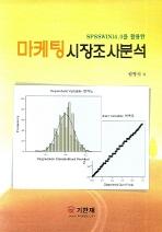 SPSSWIN14.0을 활용한 마케팅 시장조사 분석