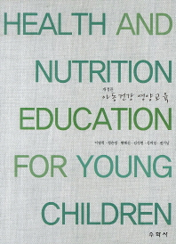 아동건강 영양교육