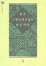 한국 고전장편소설의 형성 과정