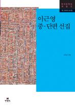 한국문학의 재발견 작고문인선집 이근영 중단편 선집