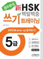 HSK 백발백중 쓰기트레이닝 5급(8주완성)