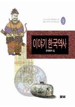 이야기 한국역사 9