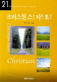 크리스천 스타트(21세기교회를 위한 구역공과 소그룹교재)