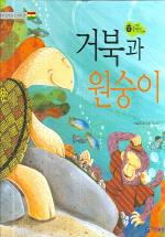 기탄 풍뎅이 그림책 거북과 원숭이