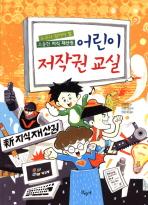 어린이 저작권 교실
