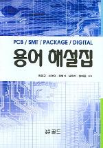 PCB SMT PACKAGE DIGITAL 용어 해설집