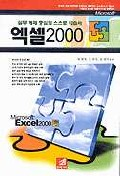 엑셀 2000(실무예제중심의스스로학습서)