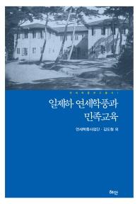 일제하 연세학풍과 민족교육