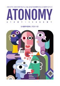 Atonomy(애터노미)