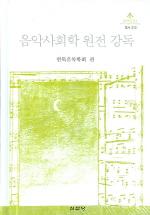 음악사회학 원전 강독