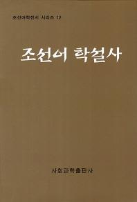 조선어 학설사