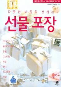 선물 포장 (따뜻한 마음을 전하는)