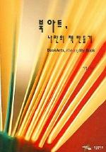 북아트 나만의 책 만들기