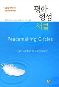 갈등을 극복하고 공동체를 세우는 평화 형성 서클