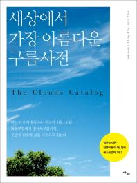 세상에서 가장 아름다운 구름사전