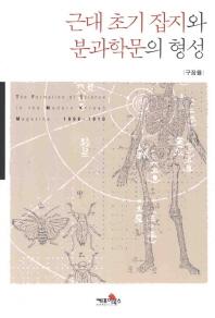 근대 초기 잡지와 분과학문의 형성
