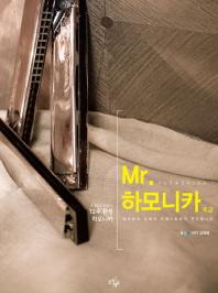 12주 완성 하모니카 Mr. 하모니카: 초급